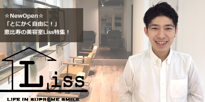 『HAIRLOG SPECIAL』にLiss恵比寿・渡辺を取材していただきました!