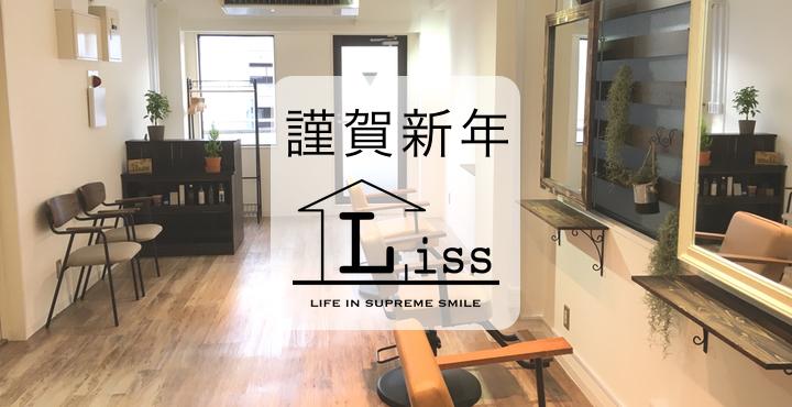 新年あけましておめでとうございます。Lissは1月5日からの営業となります。