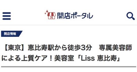 【開店ポータル】というサイトにLissを取材・掲載いただきました。