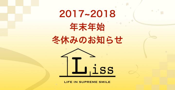 2017~2018年、年末年始のお休みのお知らせ