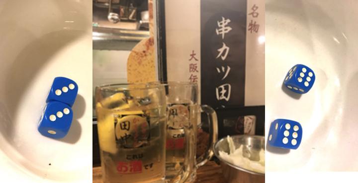 『串カツ田中』でゾロ目!!