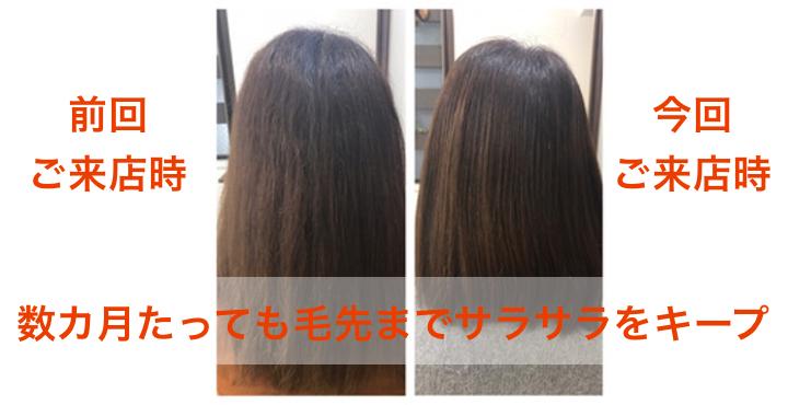 得意の97%トリートメント成分縮毛で髪質改善。毛先のサラサラをキープ!