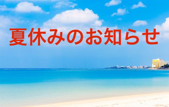 2019年Liss恵比寿夏休みのお知らせ。