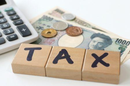 消費税増税に伴う料金改定についてのお知らせ