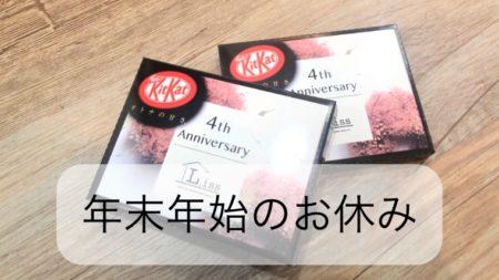 《Liss4周年記念ノベルティ》と《年末年始のお休み》のお知らせ